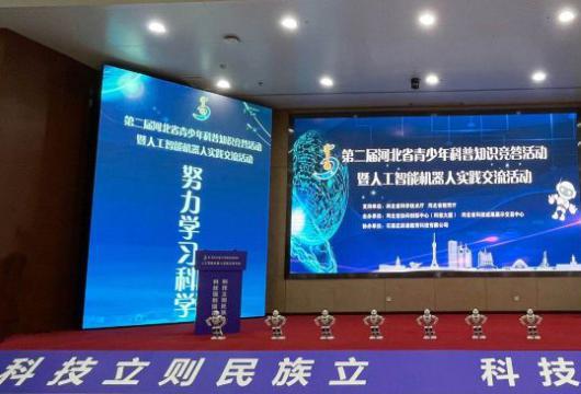 第二届河北省青少年科普知识竞答活动暨人工智能机器人实践交流活动在石家庄举办
