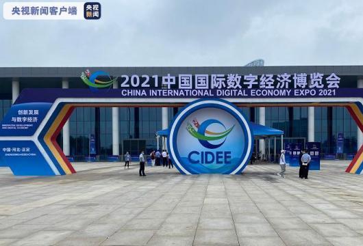2021中国国际数字经济博览会今日在河北石家庄开幕